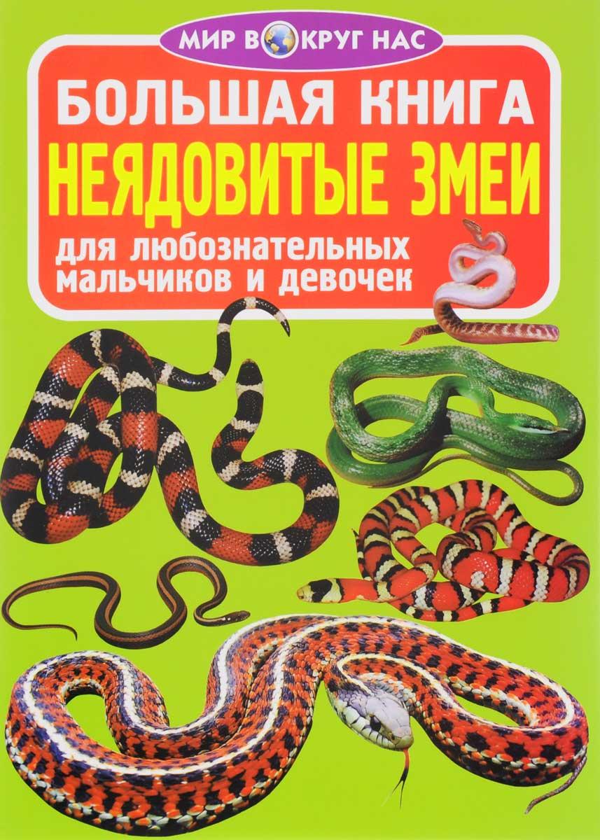О. В. Завязкин Большая книга. Неядовитые змеи.