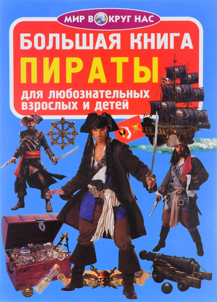 О. В. Завязкин Пираты даррен тодд книга цифровое пиратство как пиратство меняет бизнес общество и культуру