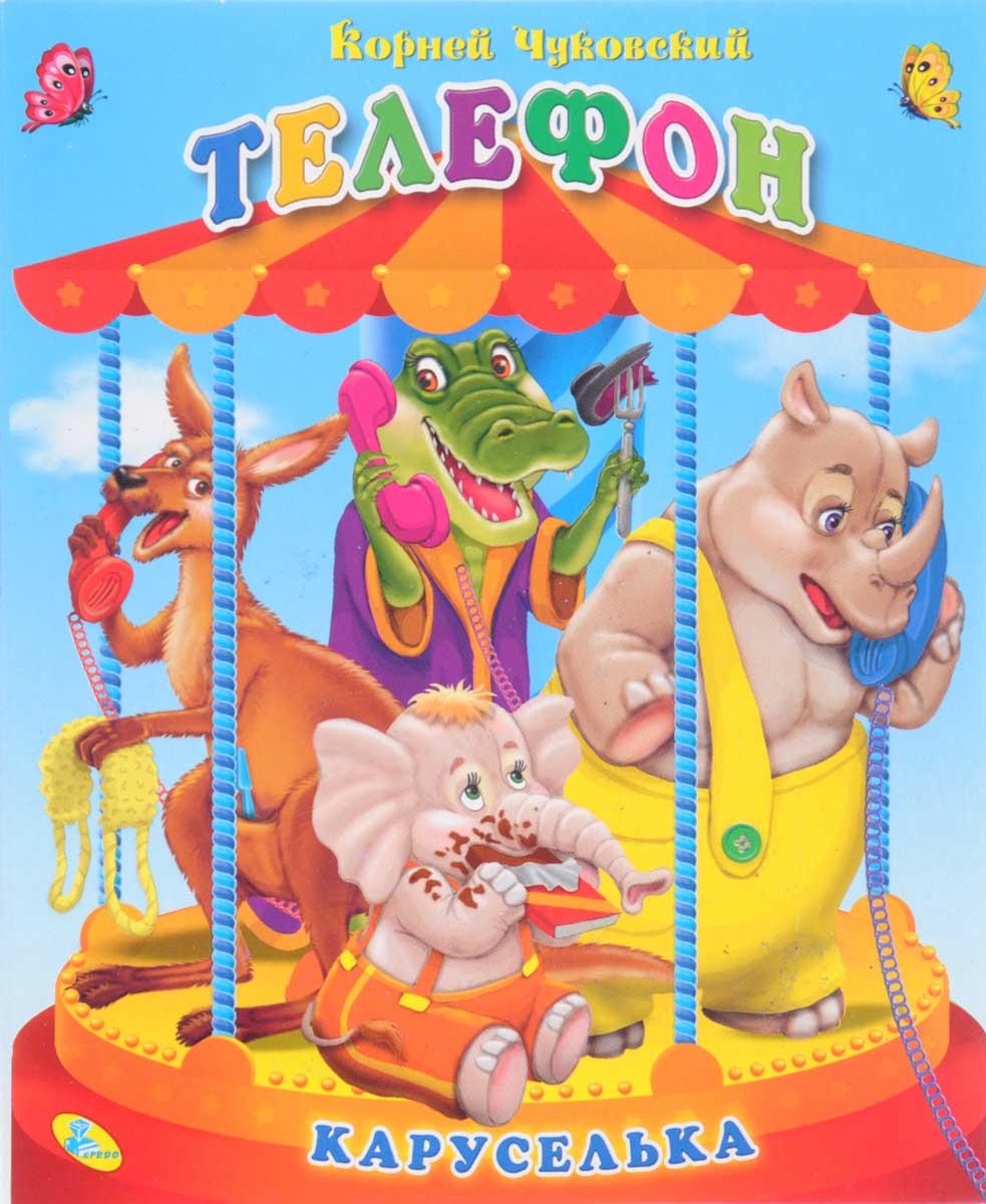 Корней Чуковский Телефон. Книга-панорамка