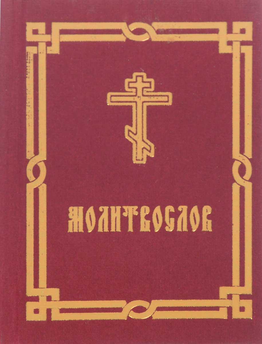 Молитвослов (миниатюрное издание)