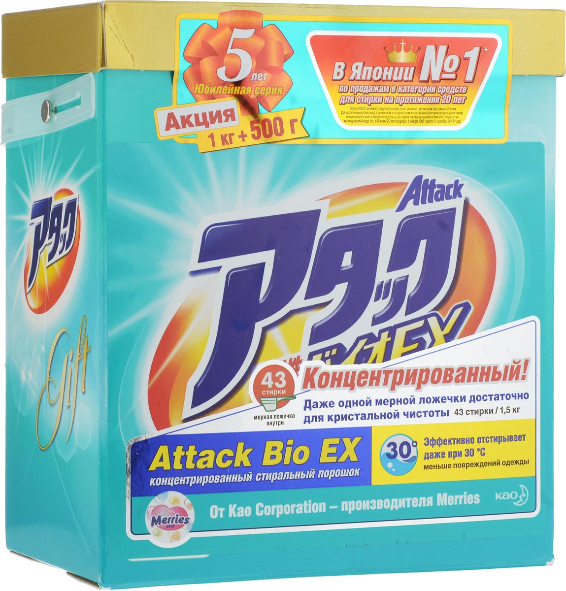 Порошок стиральный Attack Bio EX, универсальный, концентрированный, 1,5 кг620300013Стиральный порошок Attack Bio EX предназначен для стирки белых, цветных и темных тканей (хлопок, лен, синтетика). Не подходит для стирки шерсти и шелка.Благодаря гранулам, содержащим воздух, средство быстро растворяется в холодной воде и хорошо вымывается, не оставляя мелких частиц, раздражающих кожу. Особенности стирального порошка Attack Bio EX: - проникает глубоко в волокно и вымывает въевшуюся грязь, засаленность и неприятные запахи- безупречно отстирывает в холодной воде, что позволяет носить любимые вещи дольше, снизить время стирки и расход электроэнергии,- сохраняет и усиливает яркость цветов,- не оставляет белых разводов,- не содержит фосфатов и хлора,- биоразлагаемый,- обладает приятным ароматом.Состав: 15-30% цеолит, 5-15% анионоактивные ПАВ, неионогенный ПАВ, поликарбоксилат; Товар сертифицирован.Уважаемые клиенты! Обращаем ваше внимание на то, что упаковка может иметь несколько видов дизайна. Поставка осуществляется в зависимости от наличия на складе.
