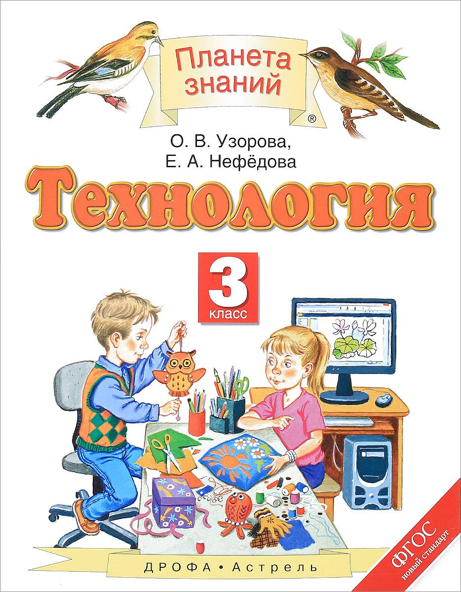 О. В. Узорова, Е. А. Нефедова Технология. 3 класс. Учебник о в узорова технология 4 класс учебник
