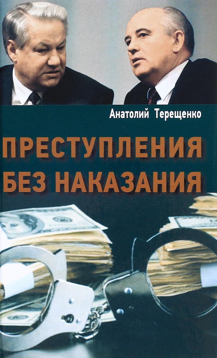 Анатолий Терещенко Преступления без наказания анатолий виноградов