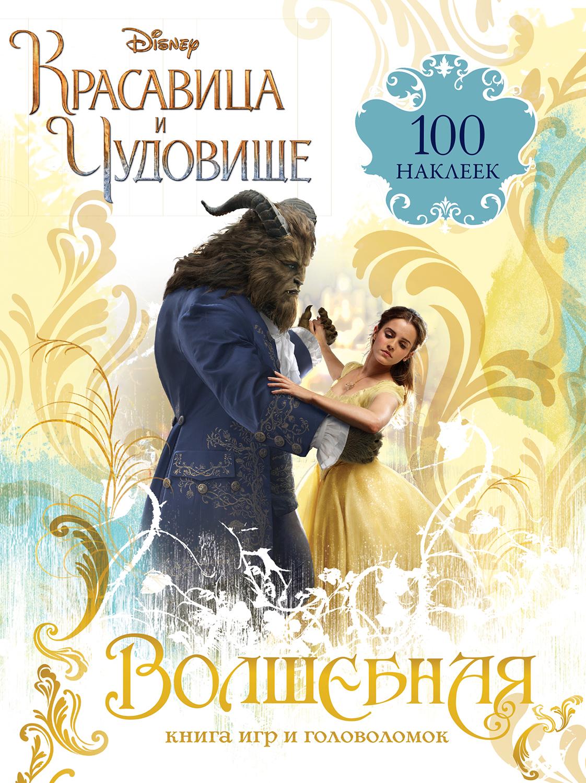 Волшебная книга игр и головоломок (+100 наклеек) красавица и чудовище dvd книга