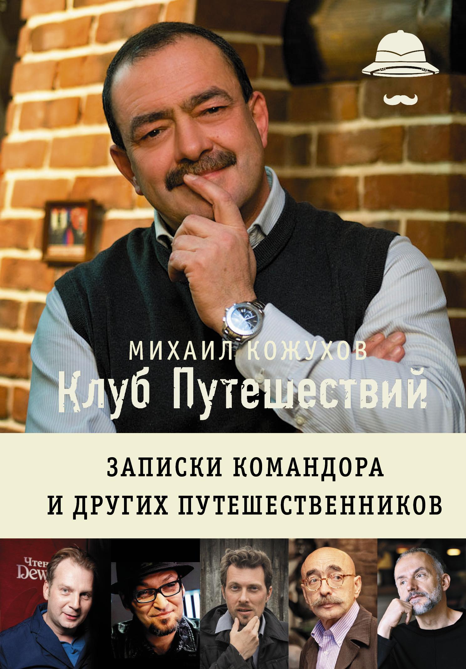 Михаил Кожухов Клуб путешествий Михаила Кожухова михаил нестеров