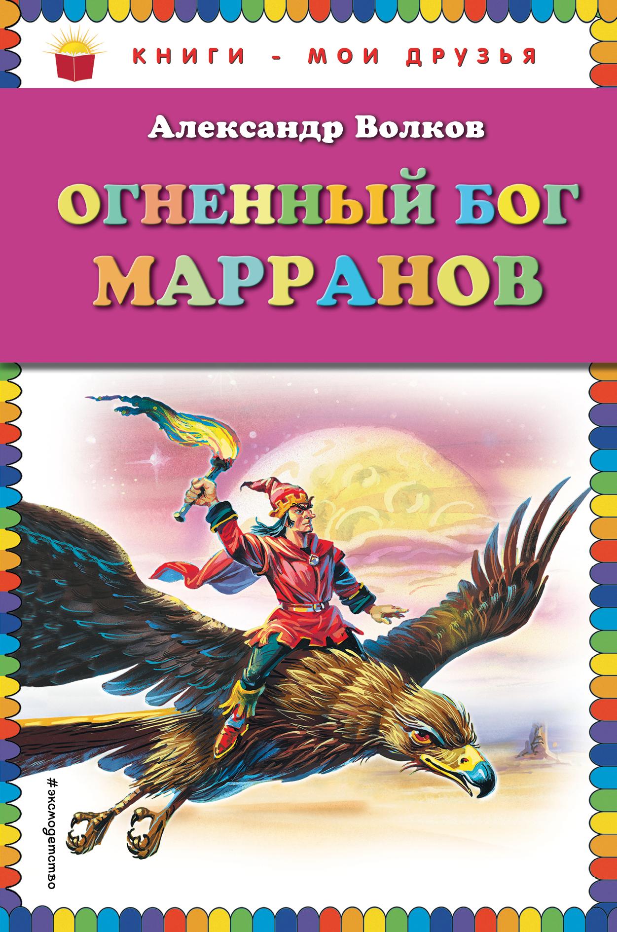 Волков Александр Мелентьевич Огненный бог Марранов (нов.оф.)