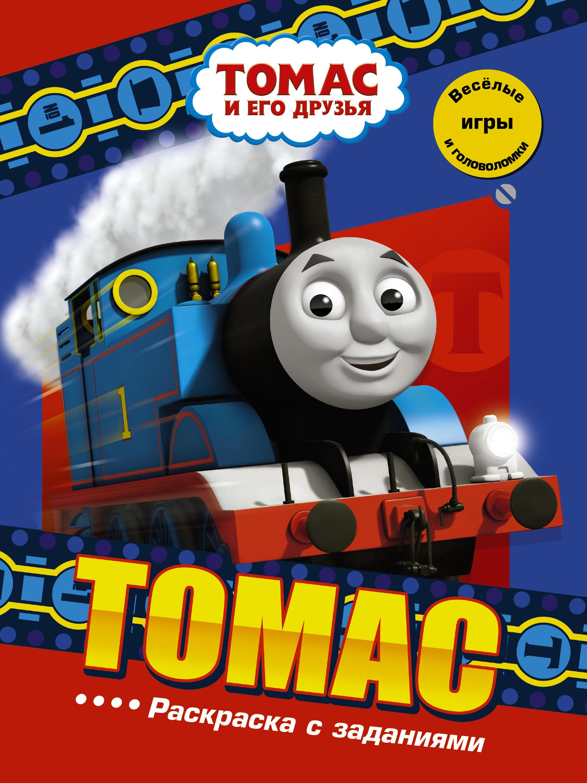 Томас. Раскраска с заданиями