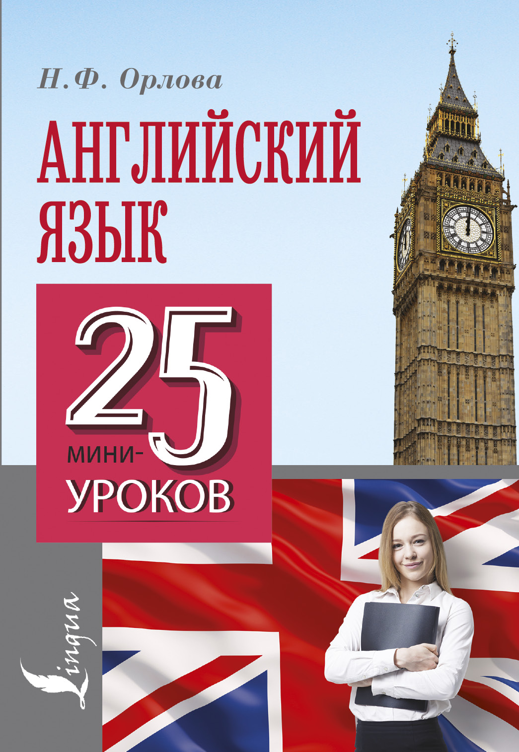 Н. Ф. Орлова Английский язык. 25 мини-уроков учим английский за 5 минут 280 мини уроков