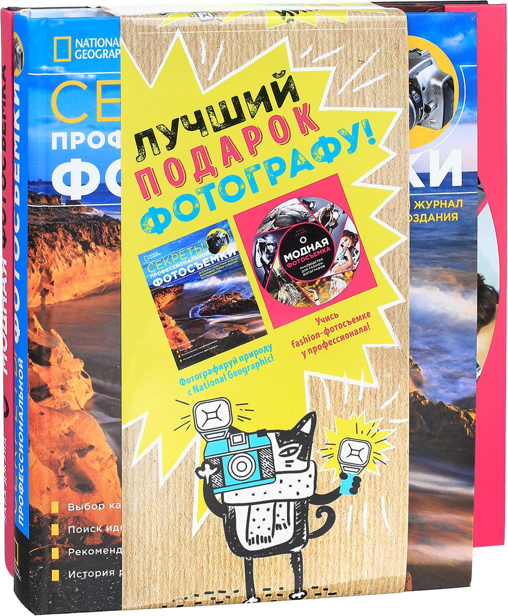 Zakazat.ru Лучший подарок фотографу! (комплект из 2 книг). Лара Джэйд
