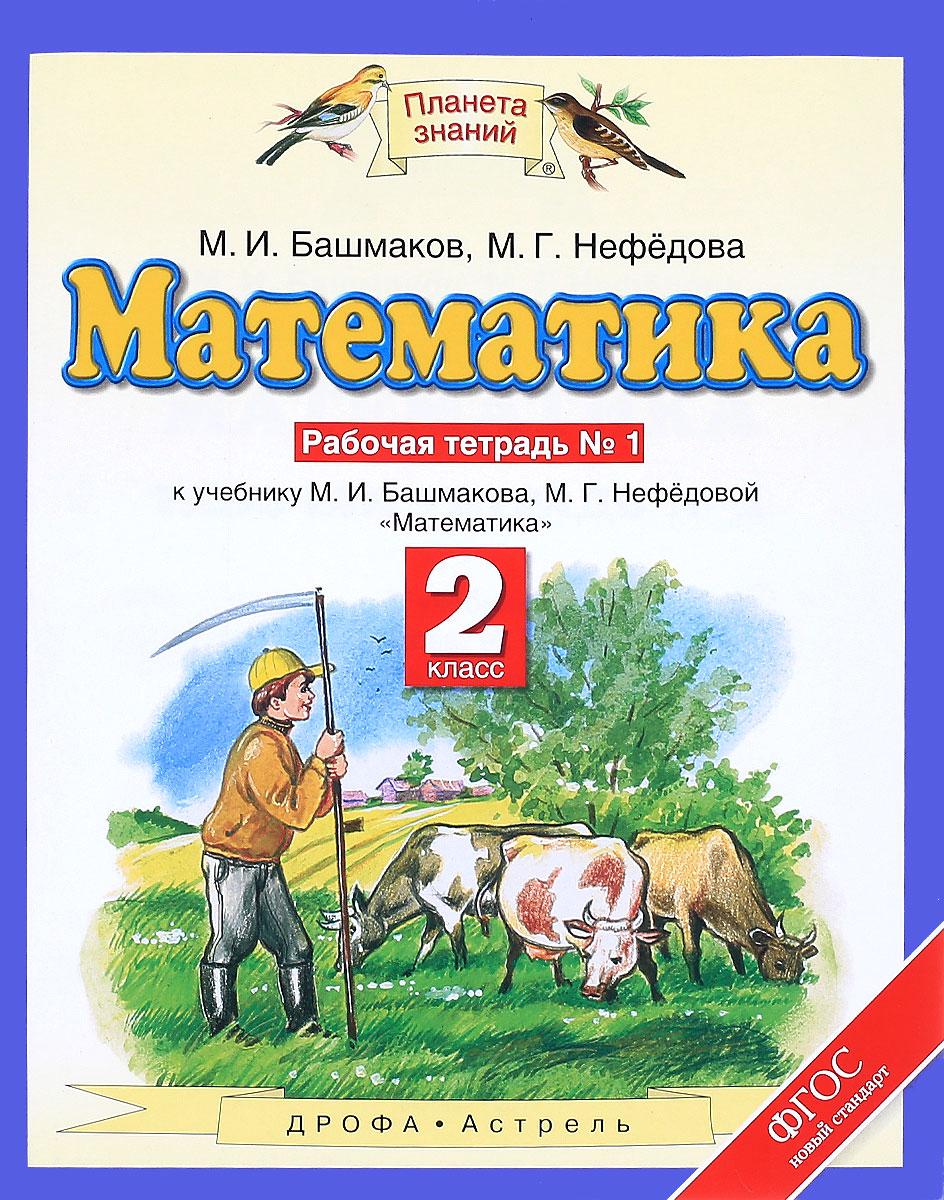 М. И. Башмаков, М. Г. Нефедова Математика. 2 класс. Рабочая тетрадь №1 м и кузнецова математика 2 класс зачетные работы