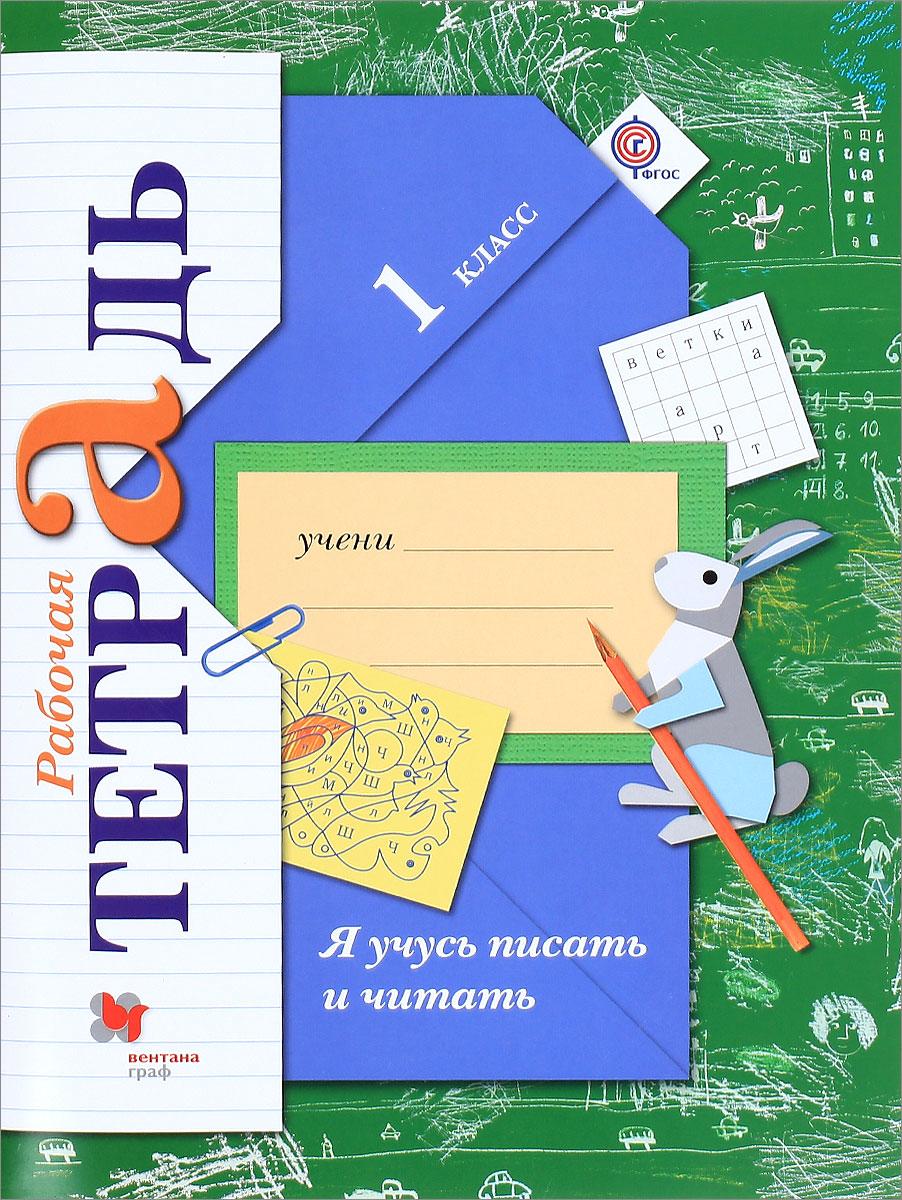 М. И. Кузнецова Я учусь писать и читать. 1класс. Рабочая тетрадь феникс рабочая тетрадь я считаю и отгадываю