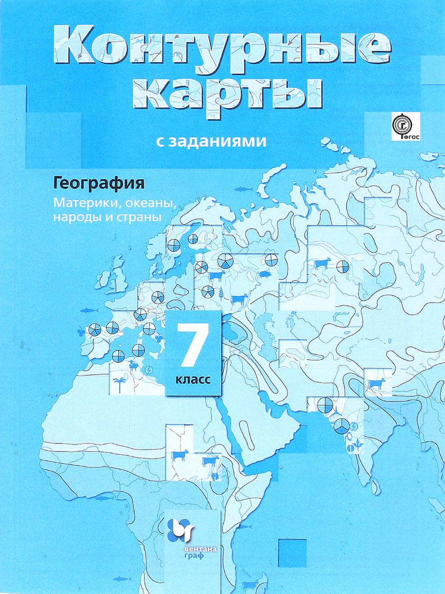 География. Материки, океаны, народы и страны. 7класс. Контурные карты
