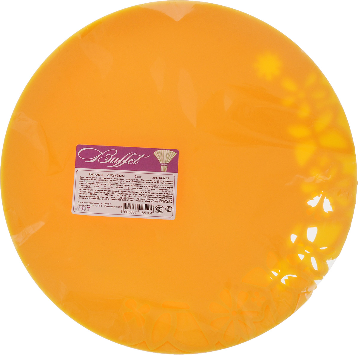 Набор тарелок Buffet, цвет: оранжевый, диаметр 27,3 см, 3 шт183201_желтыйНабор Buffet состоит из трех тарелок, оформленных декоративной перфорацией. Изделия, изготовленные из высококачественной полипропилена, сочетают в себе изысканный дизайн с максимальной функциональностью. Тарелки предназначены для холодных и горячих (до +70°С) продуктов. Такие тарелки незаменимы в поездках на природу и на пикниках.Диаметр тарелки: 27,3 см.Высота стенки: 1,5 см.