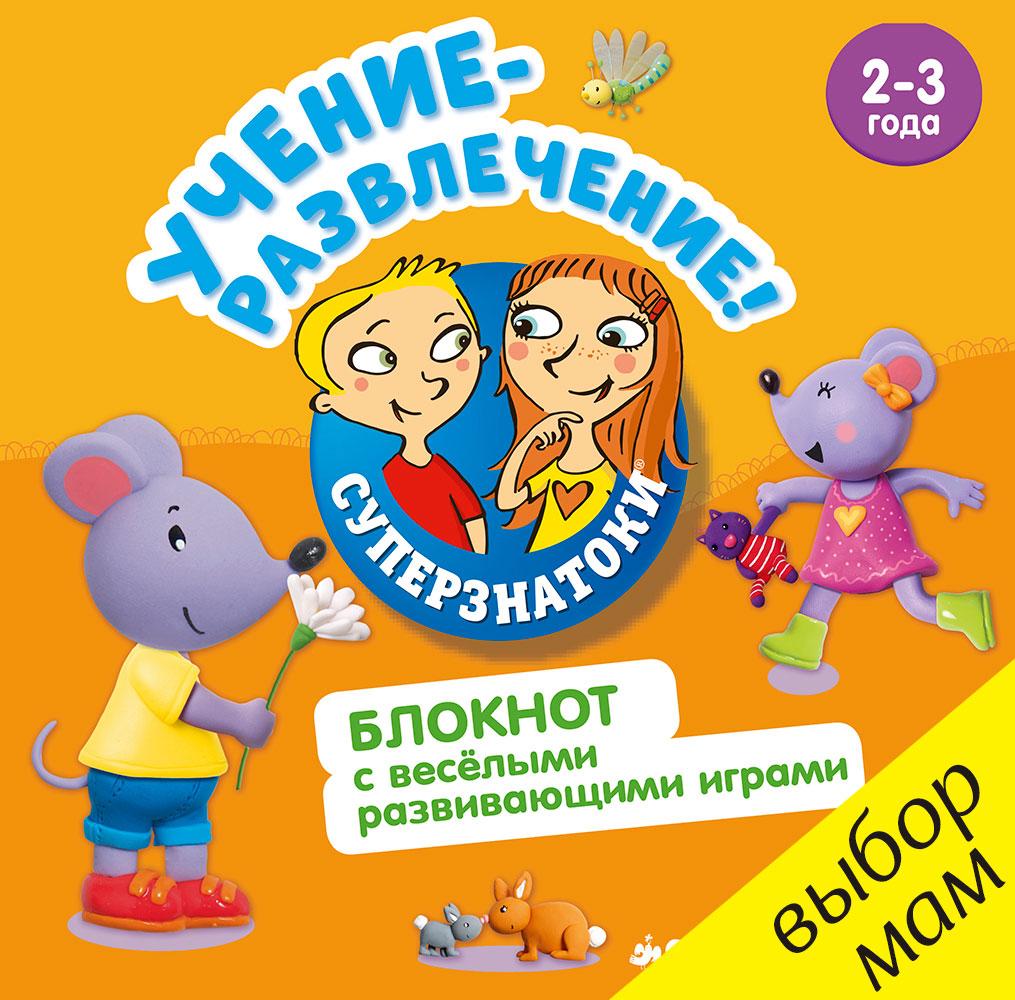 Учение-развлечение. Блокнот с веселыми развивающими играми. 2-3 года юлия шигарова азбука животных блокнот с играми и заданиями