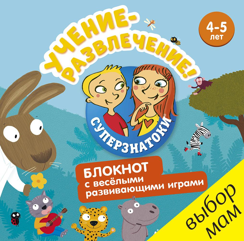 Учение-развлечение. Блокнот с веселыми развивающими играми. 4-5 лет юлия шигарова азбука животных блокнот с играми и заданиями