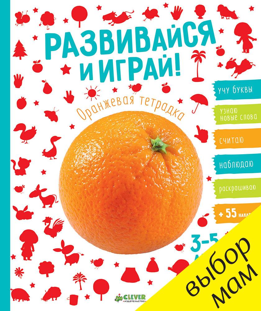 Татьяна Ситникова Развивайся и играй! Оранжевая тетрадка (+ наклейки)