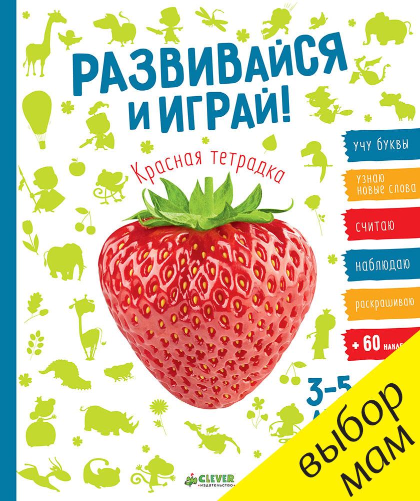Татьяна Ситникова Развивайся и играй! Красная тетрадка (+ наклейки) буквы играем и растем