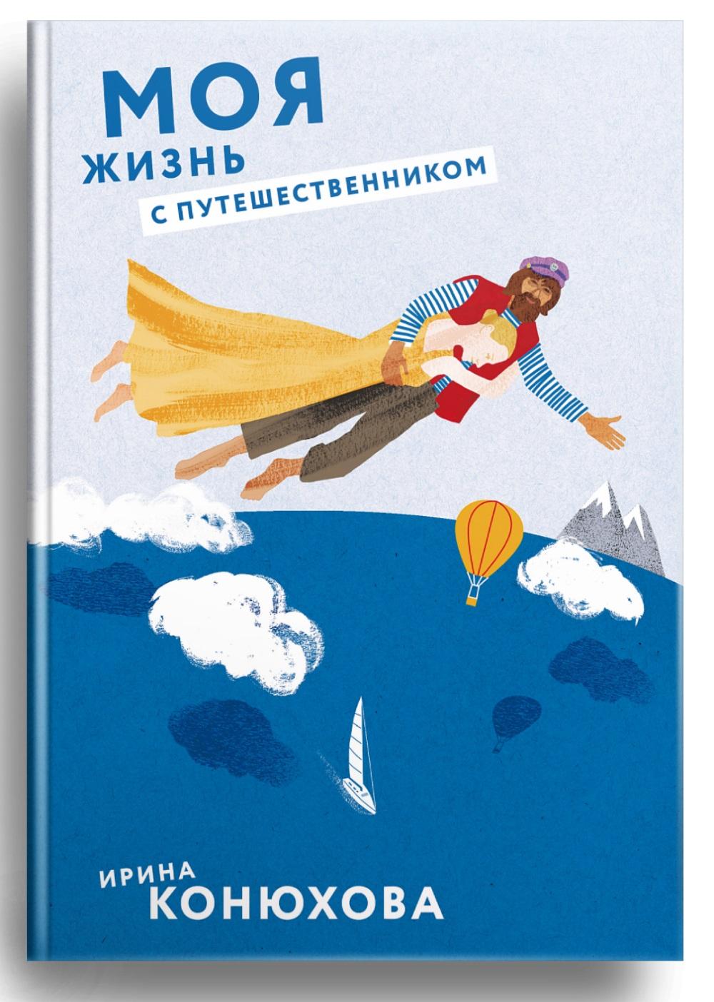Ирина Конюхова Моя жизнь с путешественником книги азбука жена путешественника во времени