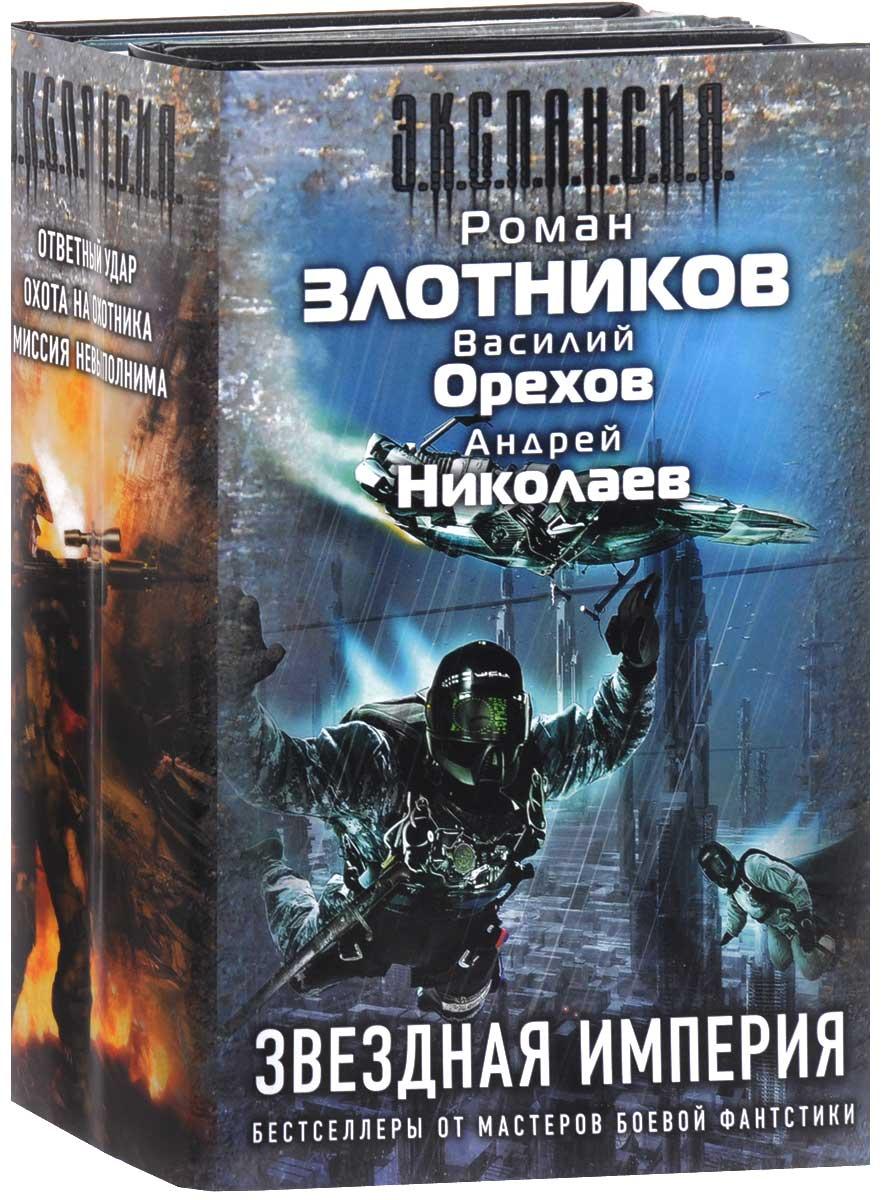 Злотников Роман Валерьевич Звездная империя (комплект из 3 книг) лазарева и лось в облаке