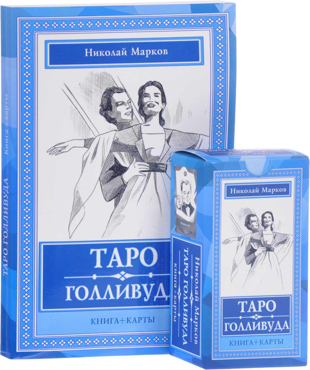 Таро Голливуда (книга + колода из 100 карт). Николай Марков