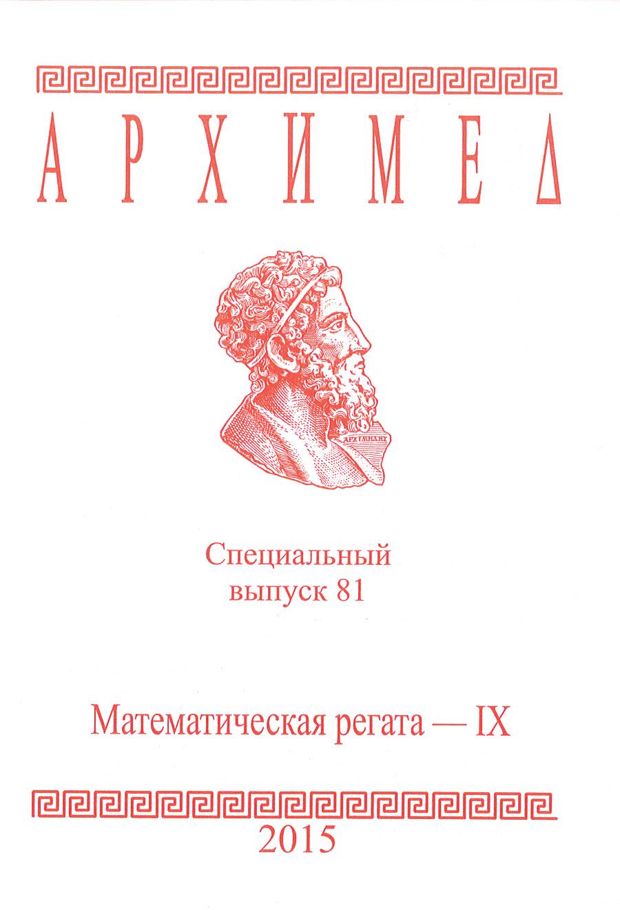 Архимед. Математическая регата-9. Специальный выпуск 81