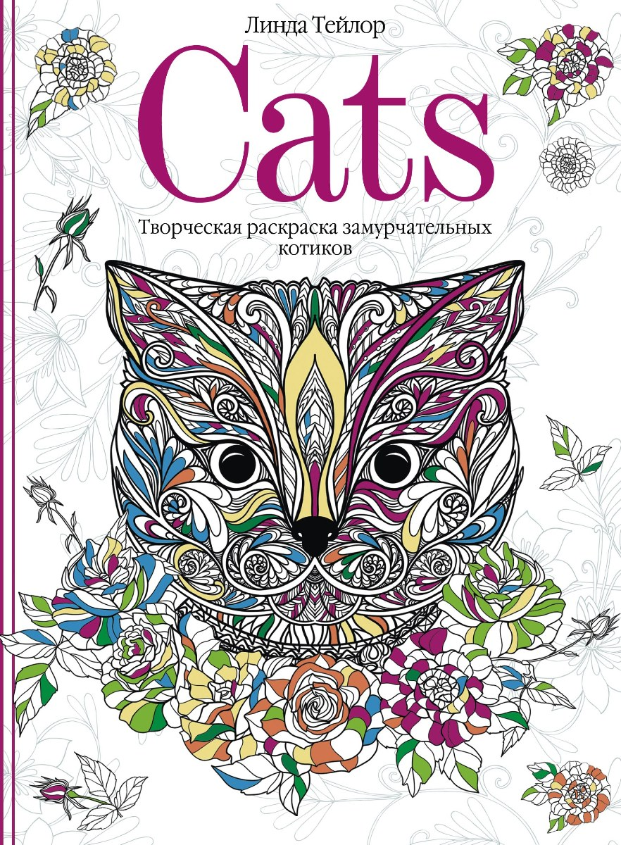 Линда Тейлор Cats. Творческая раскраска замурчательных котиков