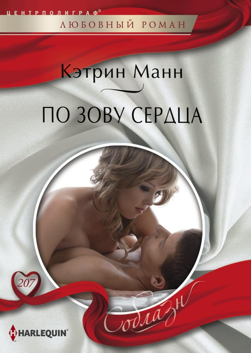 Кэтрин Манн По зову сердца фиона ватт