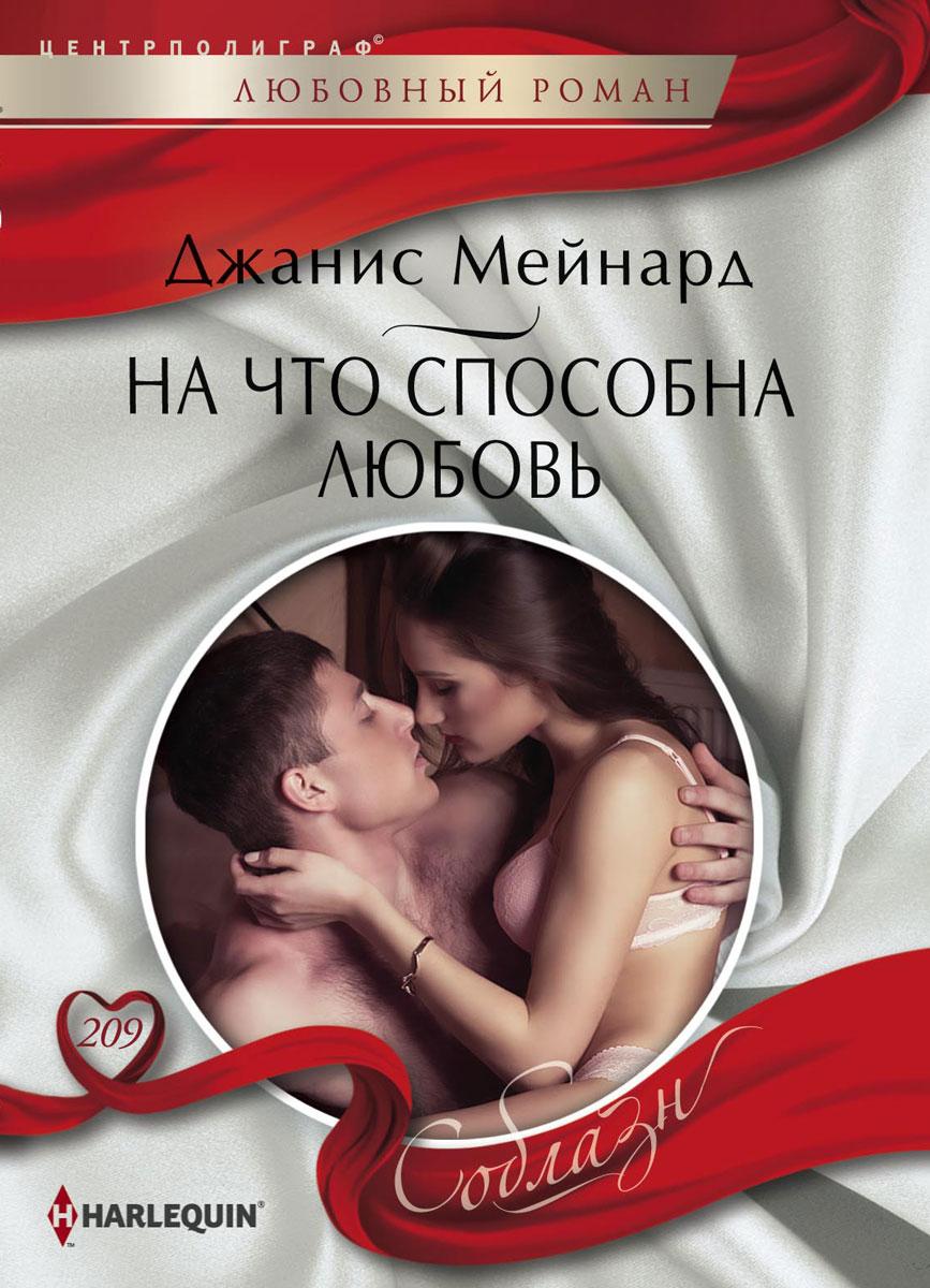 Джанис Мейнард На что способна любовь костюм малышки лейлы 34