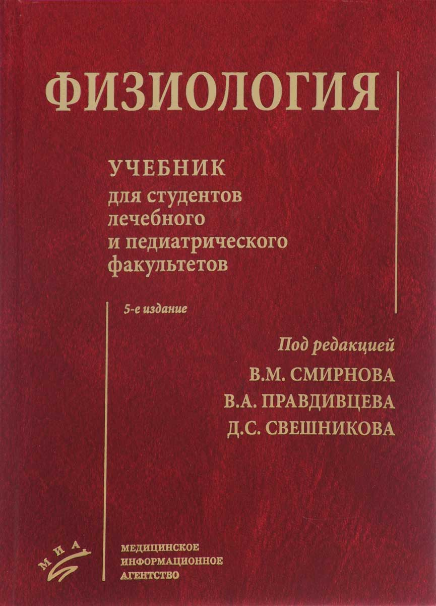 Zakazat.ru: Физиология. Учебник