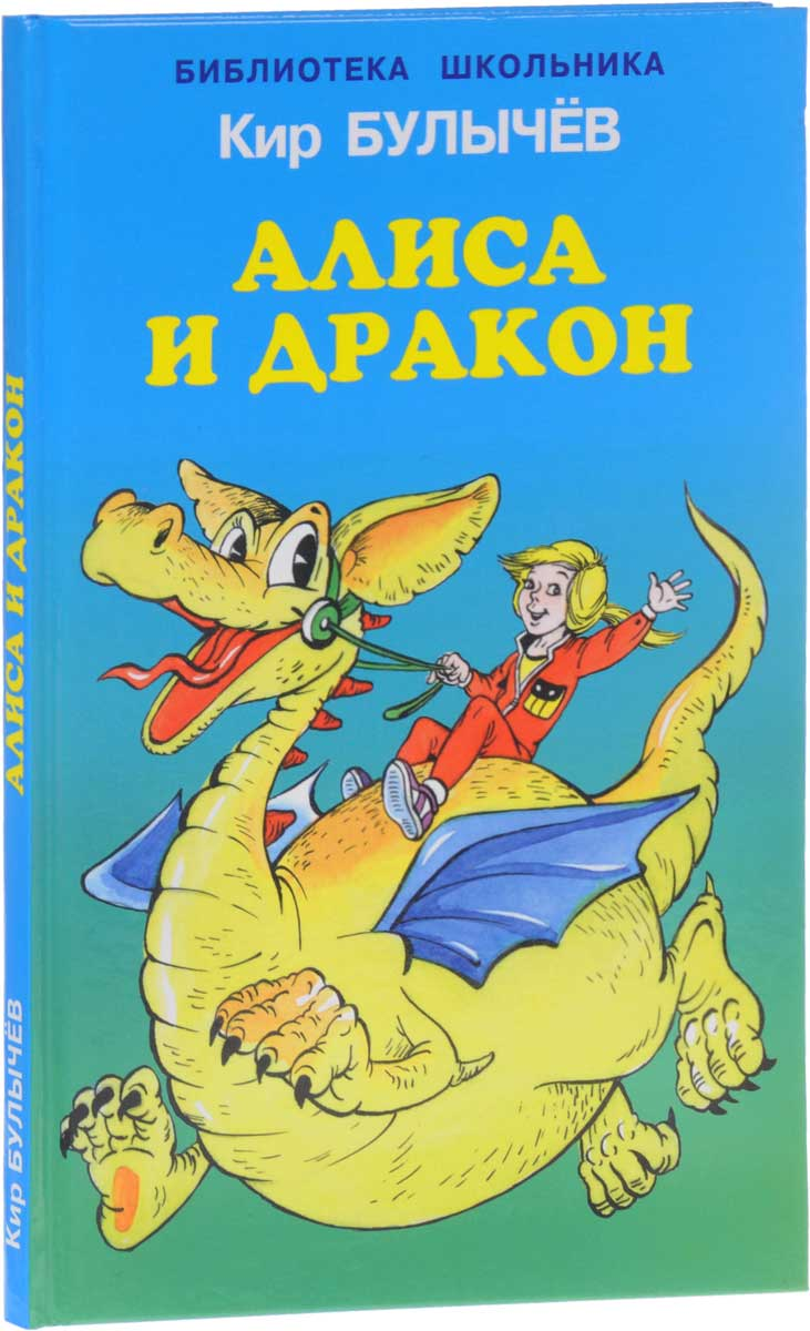 Кир Булычёв Алиса и дракон кир булычев клин клином