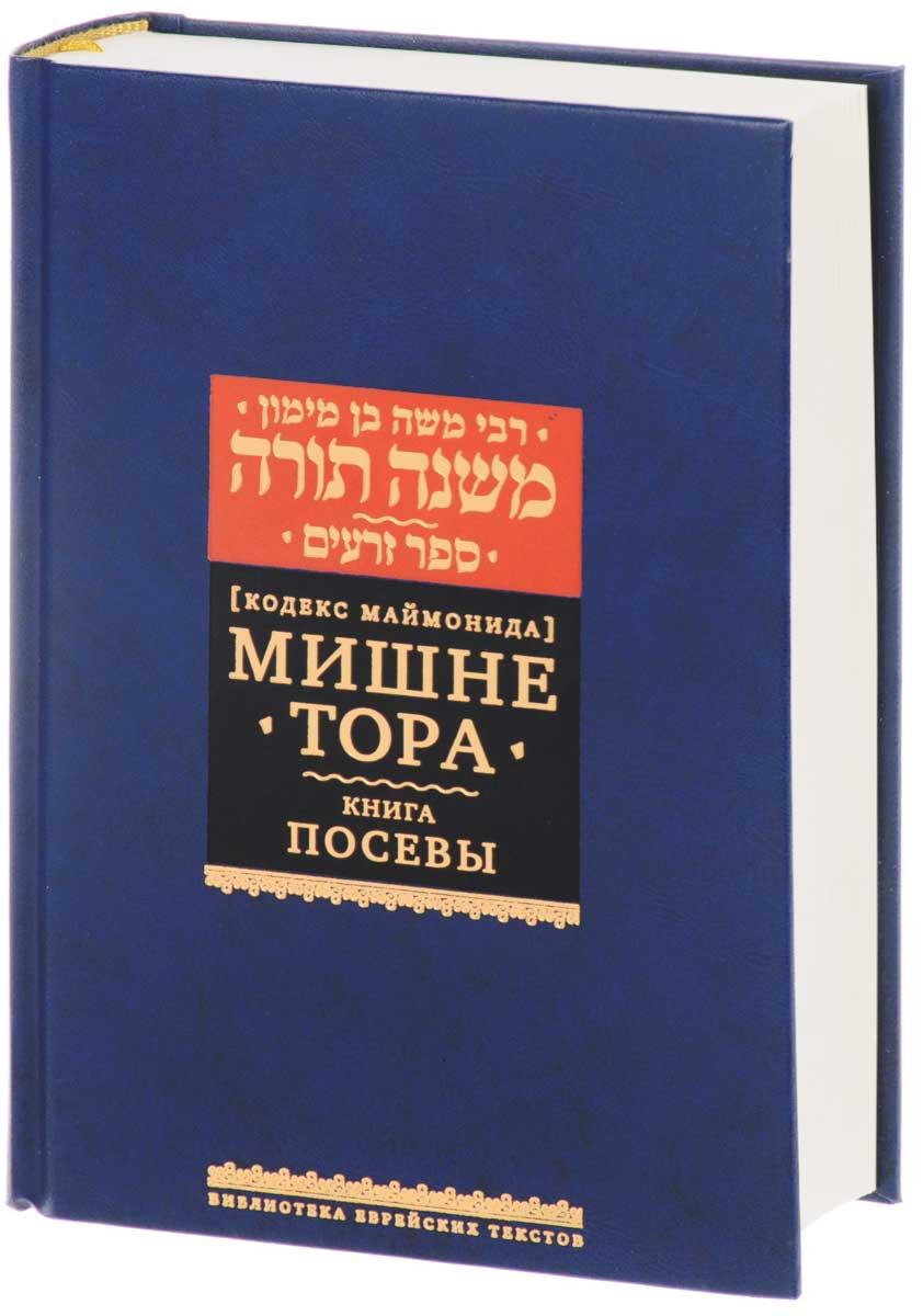 Рабби Моше бен Маймон Мишне Тора (Кодекс Маймонида). Книга Посевы арье бен эфраим тора и наука