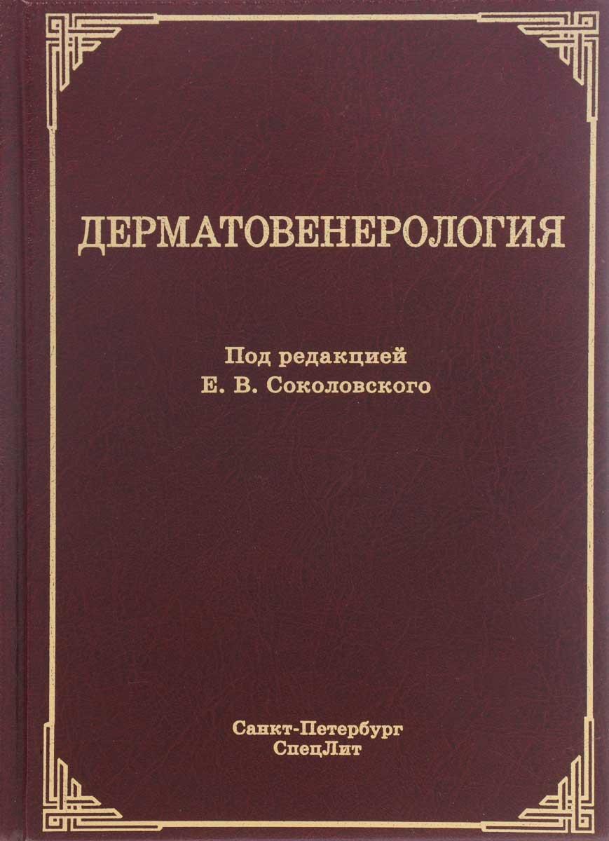 Евгений Соколовский Дерматовенерология. Учебник цена