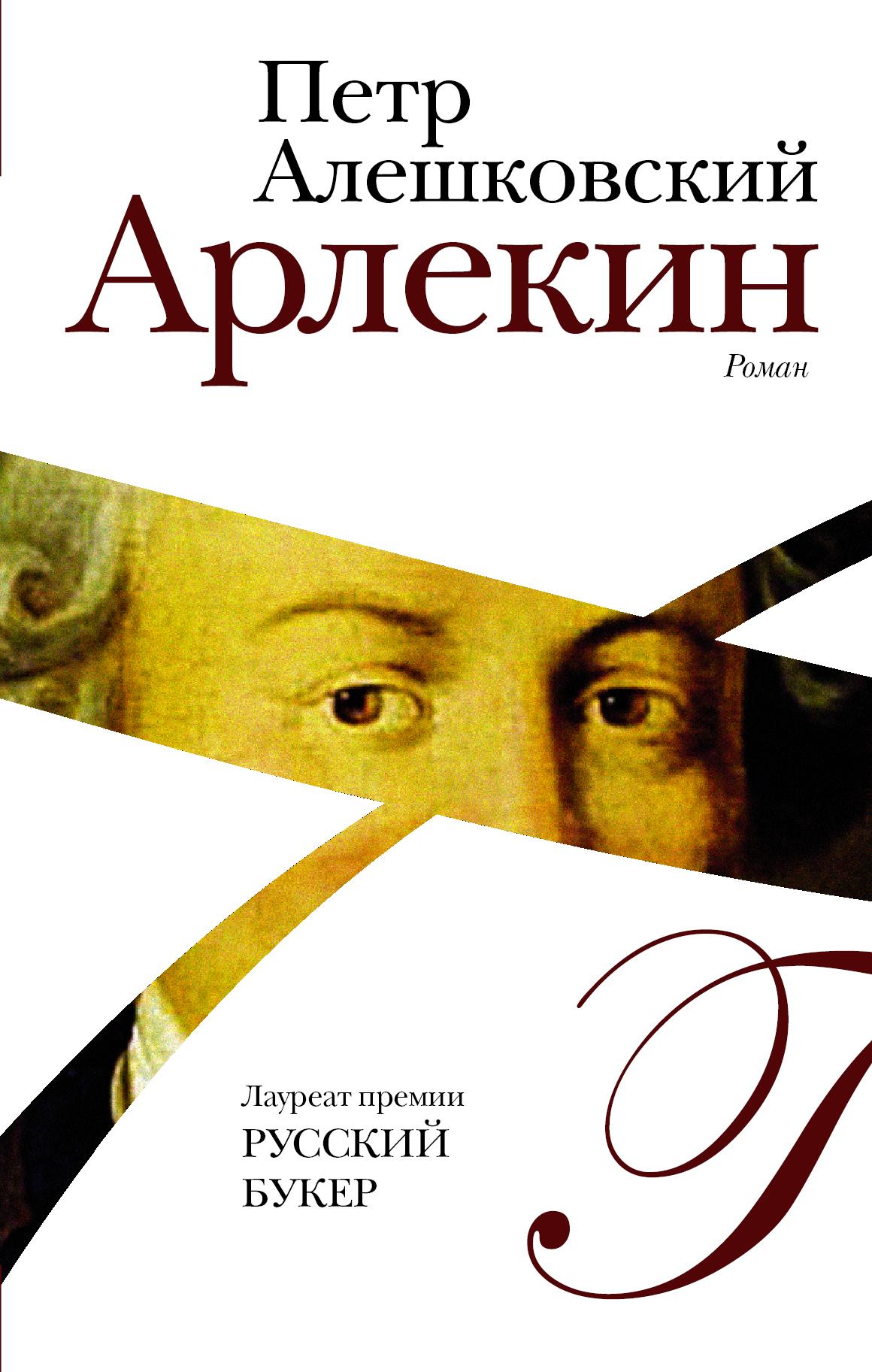 Петр Алешковский Арлекин