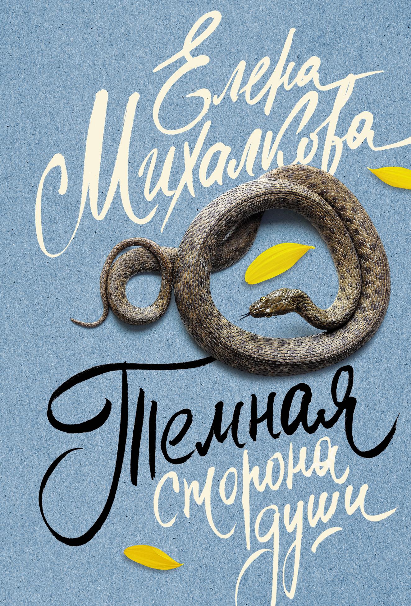 Елена Ивановна Михалкова Темная сторона души михалкова елена ивановна михалкова под комплект настоящий детектив