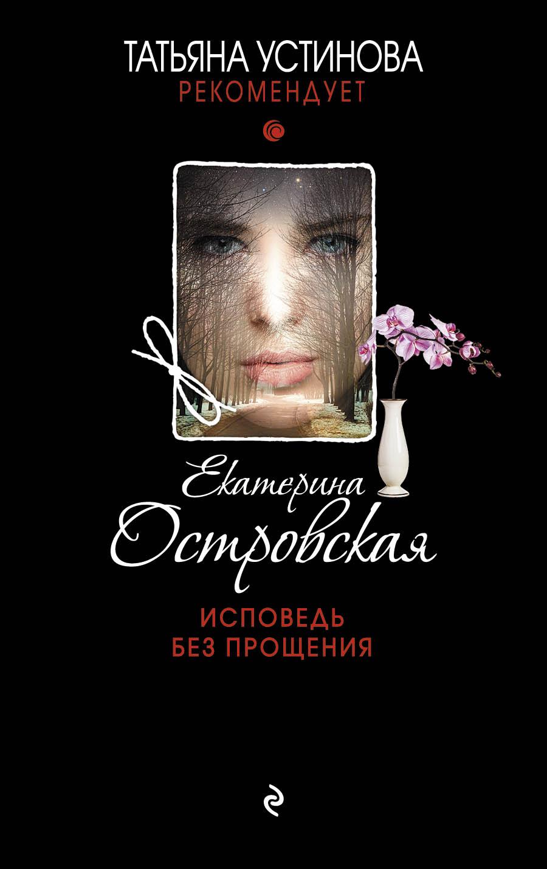 Островская Екатерина Михайловна Исповедь без прощения егор серов какие рекомендует книги