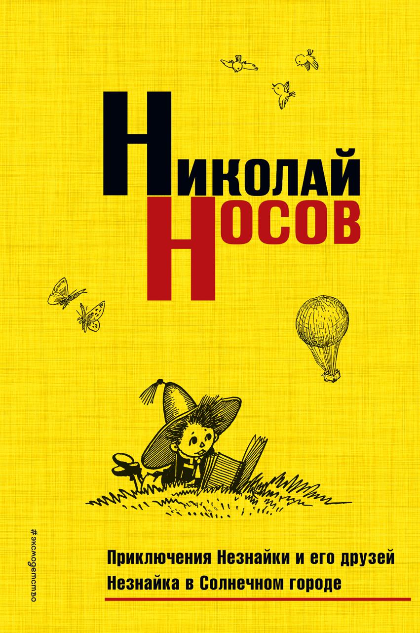 Николай Носов Приключения Незнайки и его друзей. Незнайка в Солнечном городе
