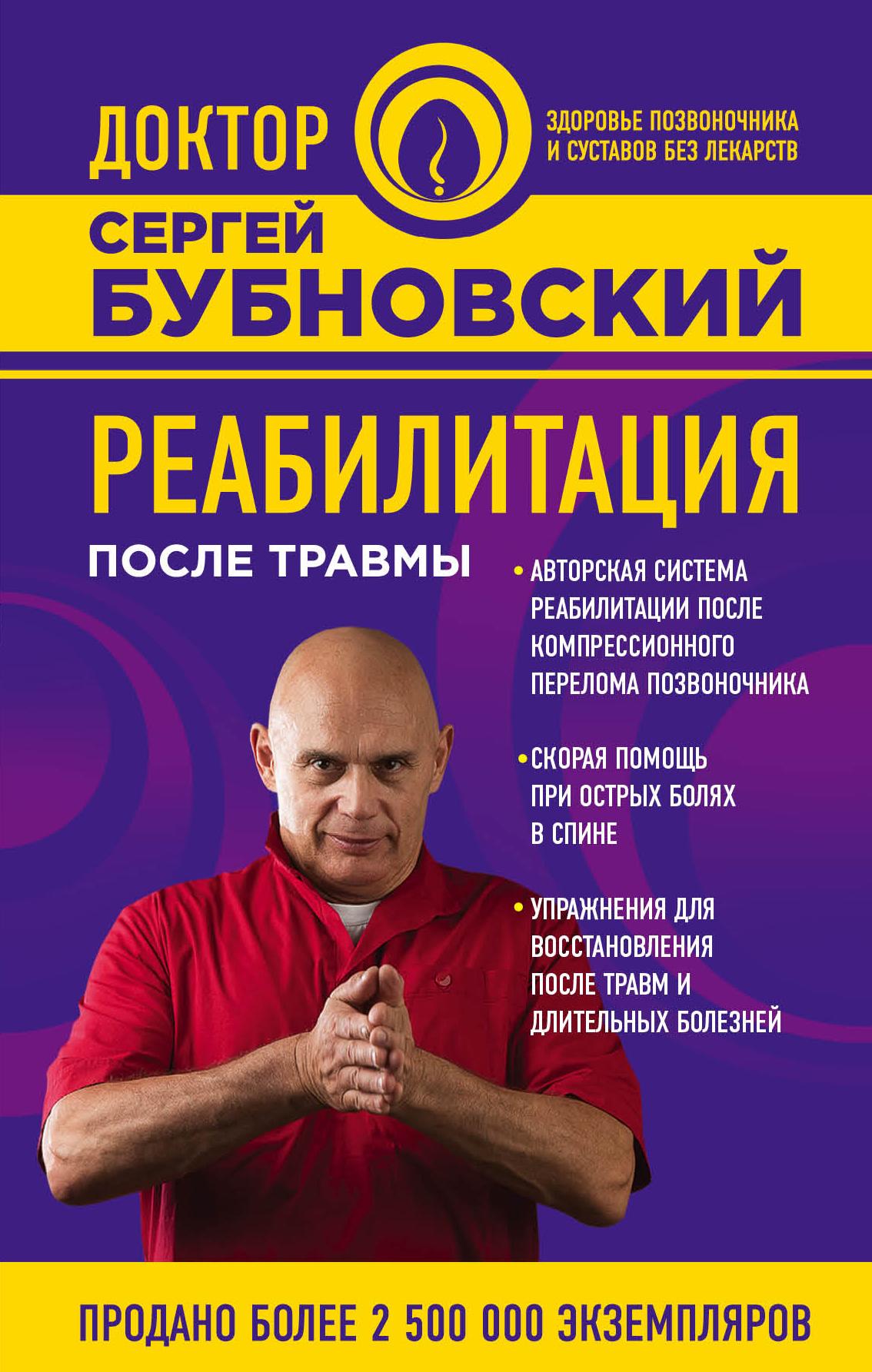 Сергей Бубновский Реабилитация после травмы кинезитерапия доктор бубновский тренажер