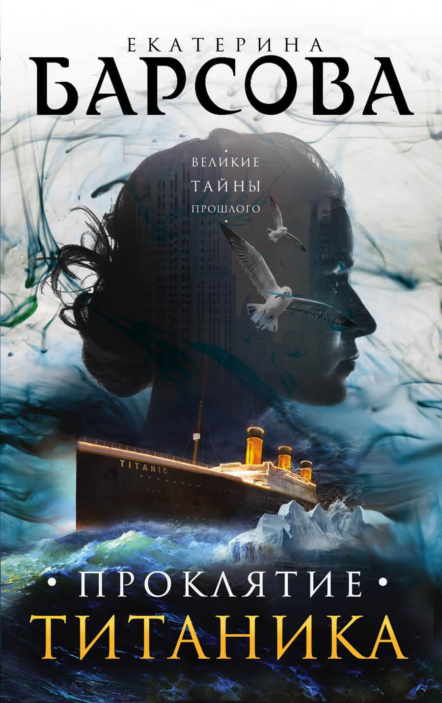Екатерина Барсова Проклятие Титаника екатерина барсова проклятие титаника isbn 978 5 699 86686 1