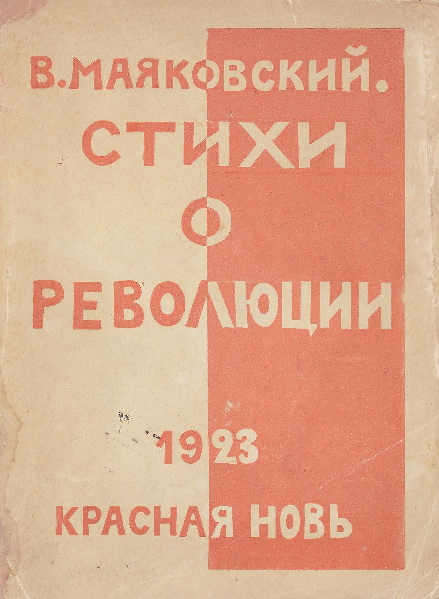 Стихи о революции