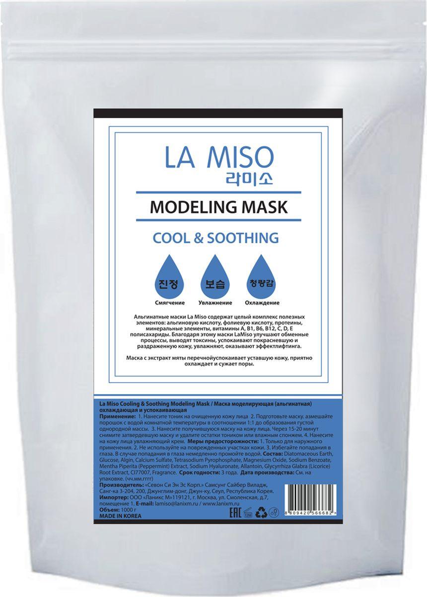 La Miso, Маска моделирующая (альгинатная) охлаждающая и успокаивающая, Cooling & Soothing, 1000 г8809420566682Альгинатные маски La Miso содержат целый комплекс полезных элементов: альгиновую кислоту, фолиевую кислоту, протеины, минеральные элементы, витамины A, B1, B6, B12, C, D, E полисахариды. Благодаря этому маски La Miso улучшают обменные процессы, выводят токсины, успокаивают покрасневшую и раздраженную кожу, увлажняют, оказывают эффект лифтинга. Маска с экстракт мяты перечной успокаивает уставшую кожу, приятно охлаждает и сужает поры.