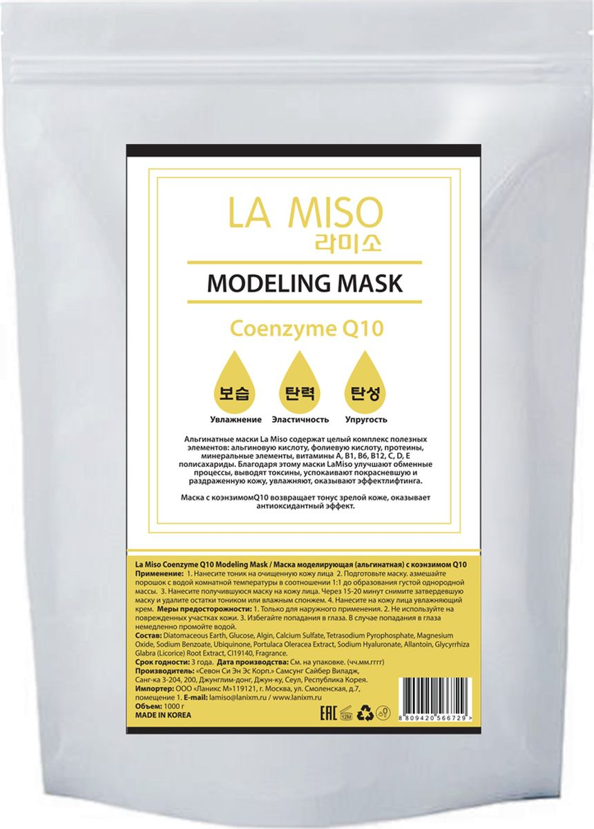 La Miso, Маска моделирующая (альгинатная) с коэнзимом Q10, Coenzyme Q10, 1000 г
