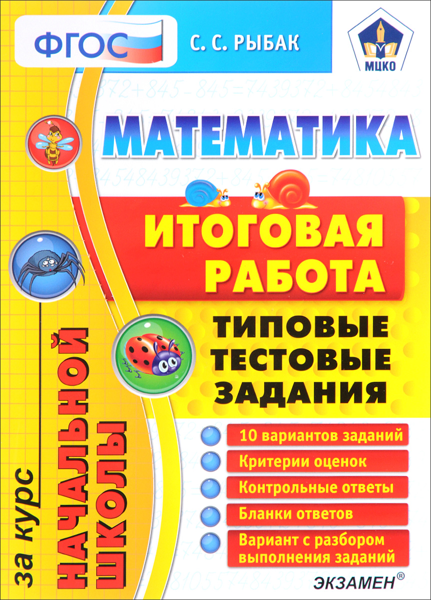 С. С. Рыбак Математика. Итоговая работа за курс начальной школы. Типовые тестовые задания для школы нужна временная или постоянная регистрация