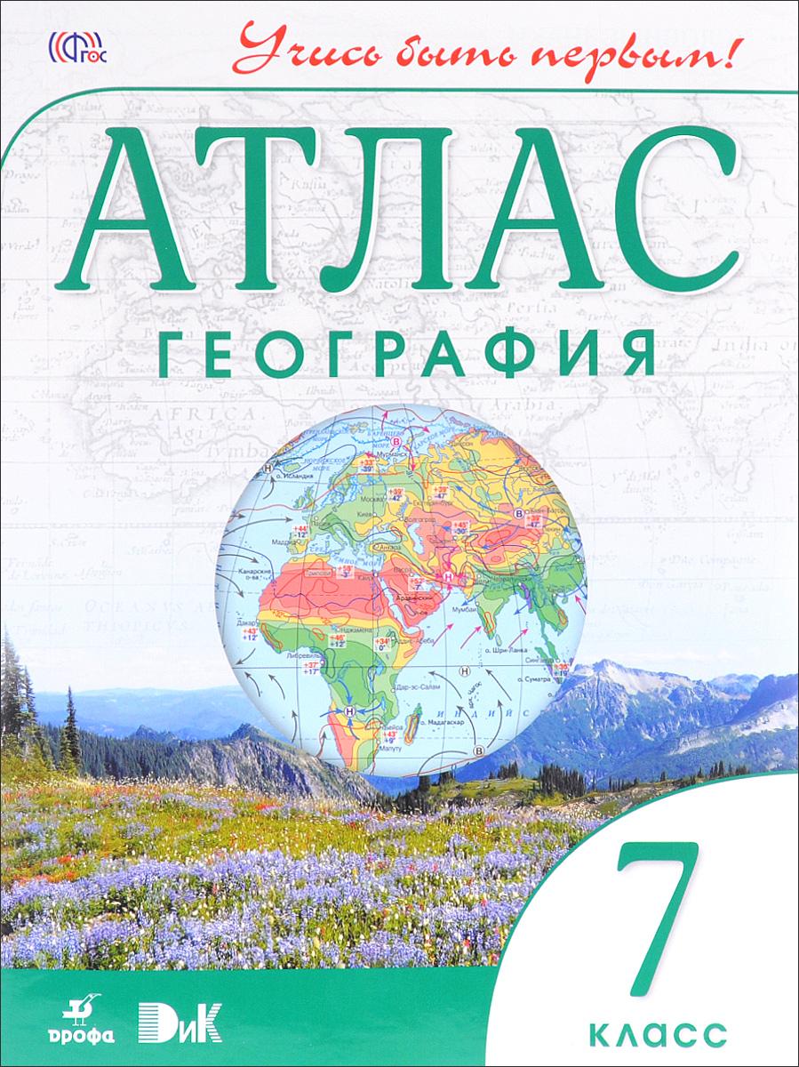 Т. А. Гущина География. Учись быть первым! 7 класс. Атлас научная литература по географии