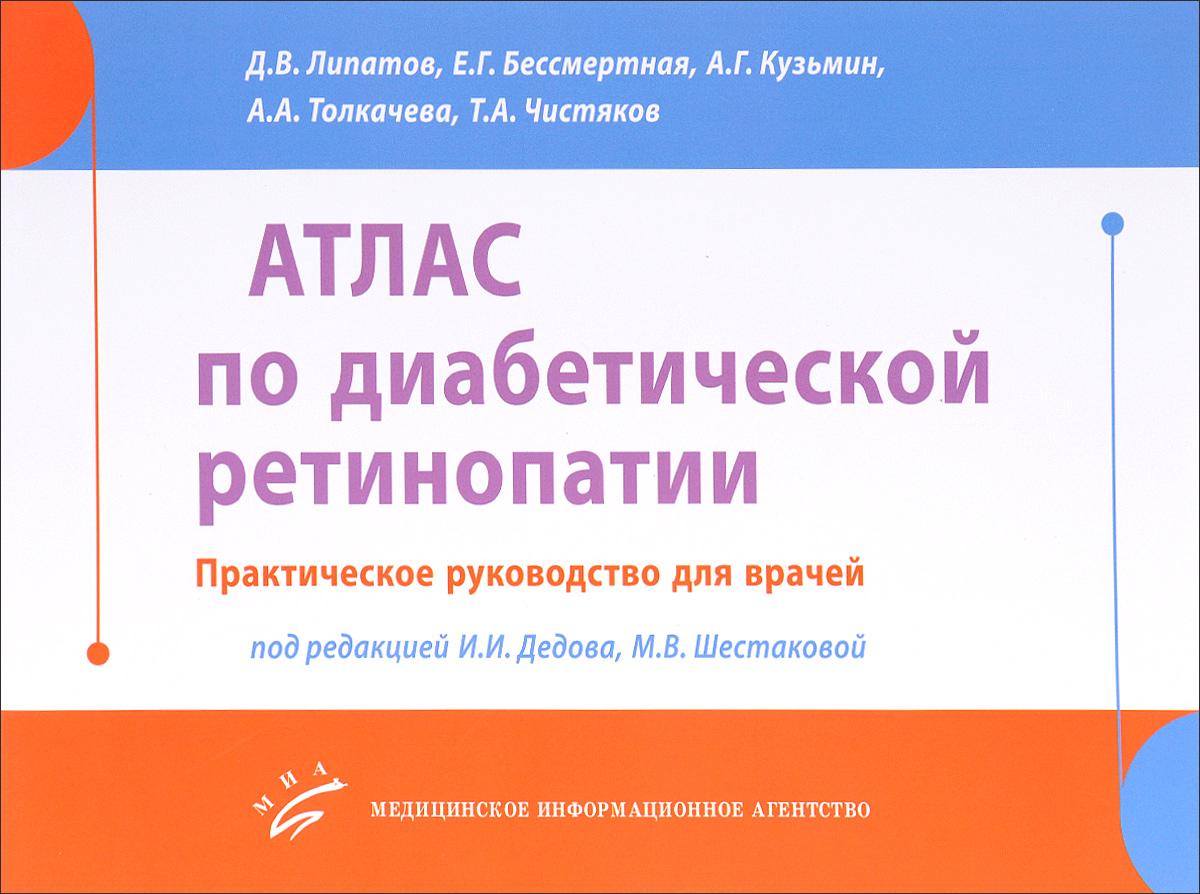 Атлас по диабетической ретинопатии. Практическое руководство для врачей. И. И. Дедова