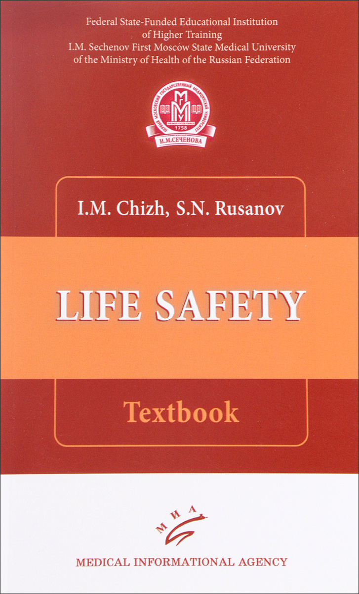 Life safety: Textbook