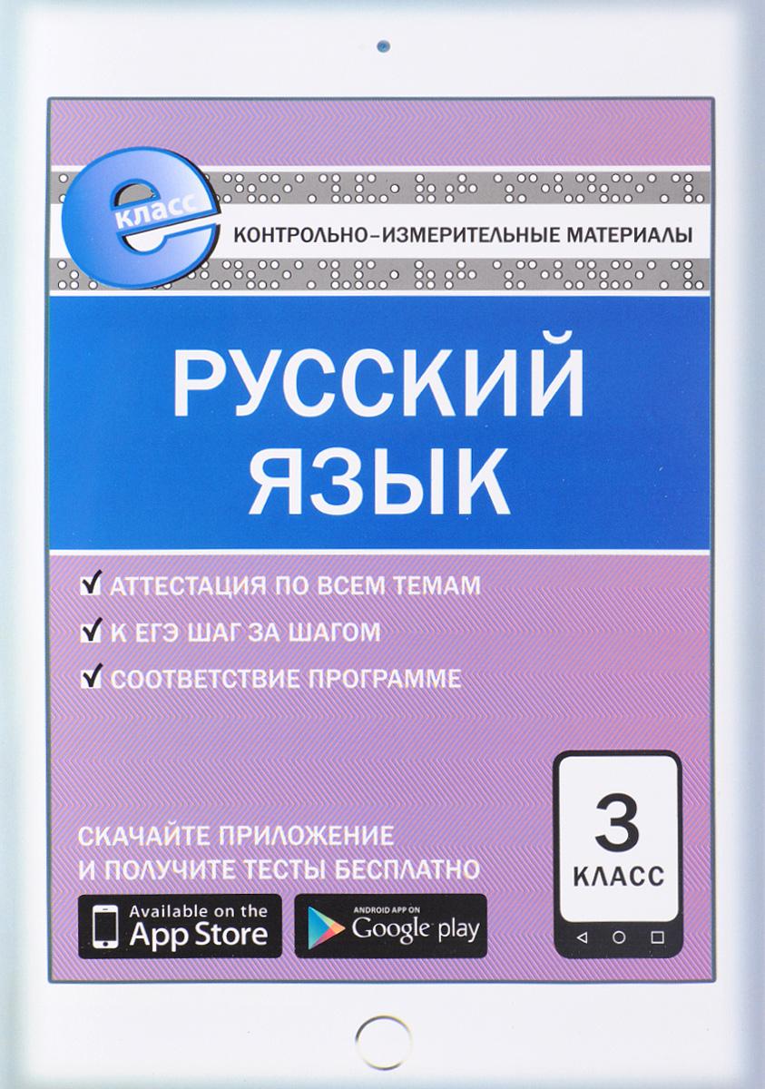 класс язык 3 русский гдз ким