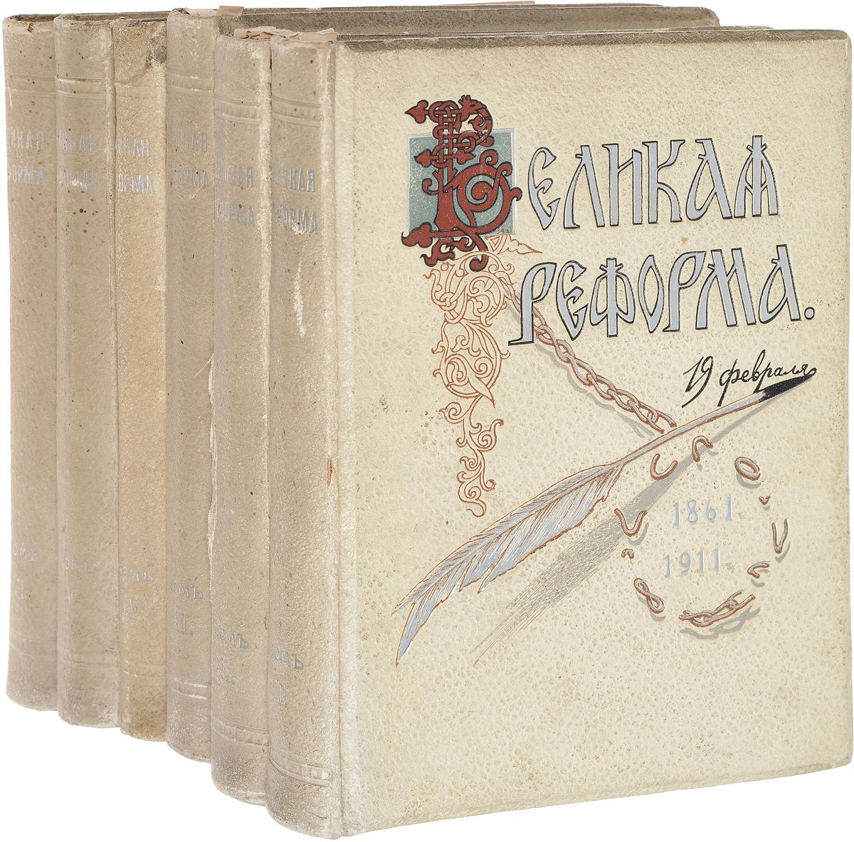 Великая реформа. Русское общество и крестьянский вопрос в прошлом настоящем. Юбилейное издание (комплект из 6 книг)