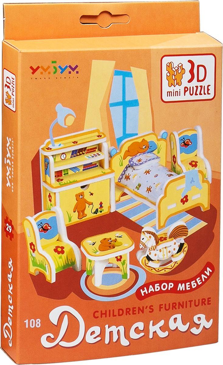 Умная бумага 3D пазл Детская мебель