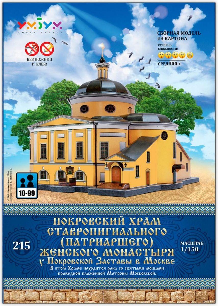 Умная бумага 3D пазл Покровский Храм Ставропигиального (Патриаршего) женского монастыря
