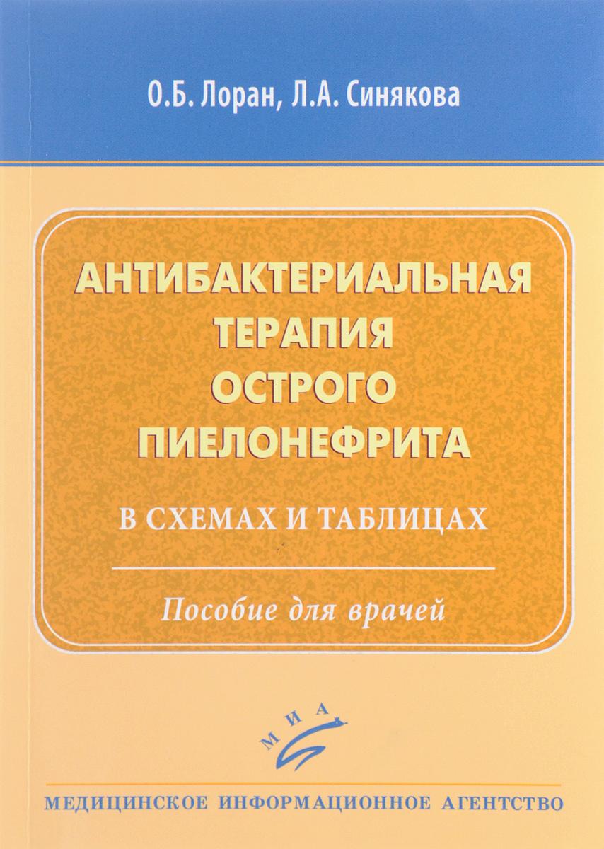 Антибактериальная терапия острого пиелонефрита в схемах и таблицах. Пособие для врачей